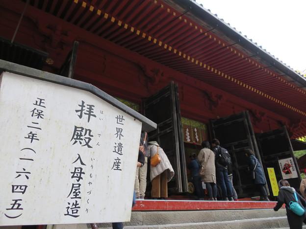 日光二荒山神社(栃木県)拝殿