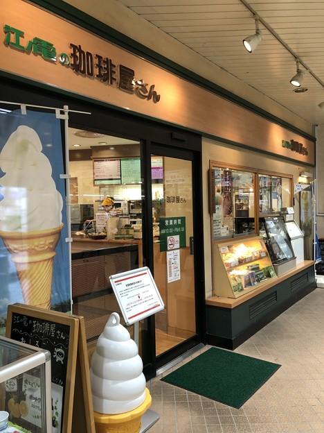 江ノ電の珈琲屋さん(藤沢市)