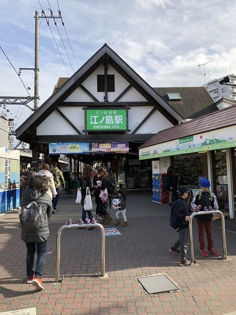 江ノ電 江ノ島駅(藤沢市)
