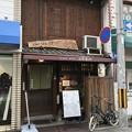 Photos: 浅右衛門(伏見区)