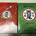 Photos: 京土産