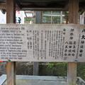 八大神社(左京区)