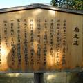 写真: 朝日山平等院(宇治市)扇の芝