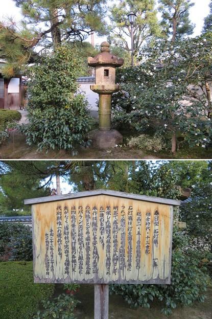 朝日山平等院(宇治市)春日型石灯籠