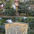 写真: 朝日山平等院(宇治市)春日型石灯籠