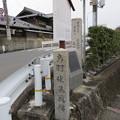 鳥羽・伏見合戦古戦場(伏見区)小枝橋東詰近辺