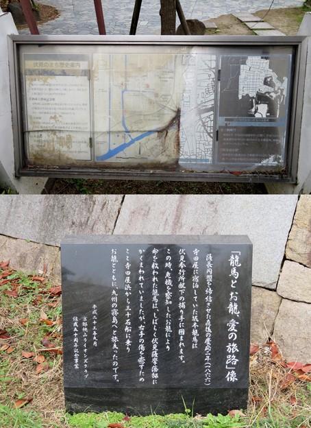 伏見みなと公園(伏見区)龍馬・お龍像