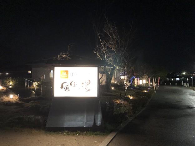 嵐山温泉湯浴み処 風風の湯(西京区)