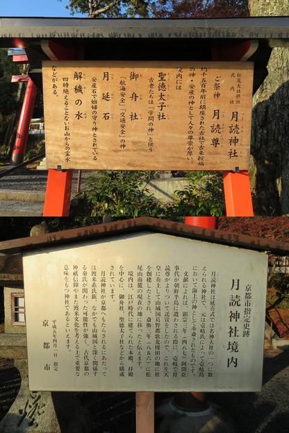 月読神社(西京区)