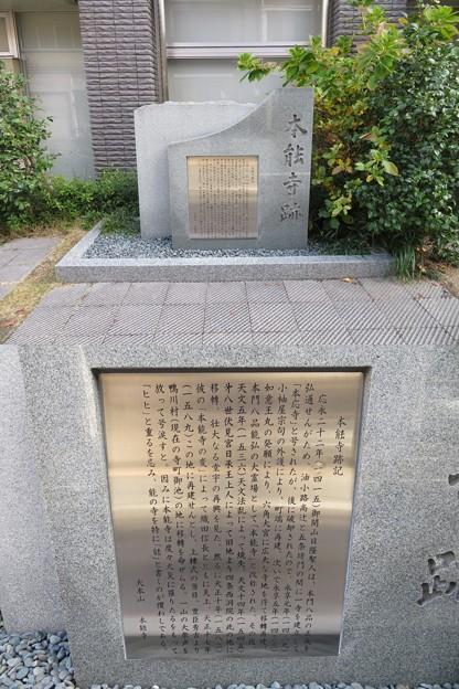 本能寺跡碑(中京区)本能寺推定跡地南西