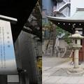 本能寺(中京区)信長公御廟