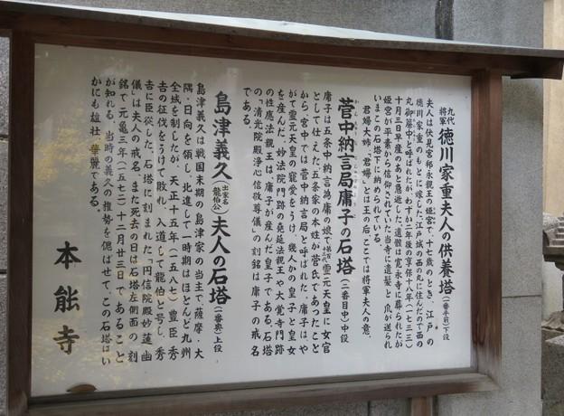 本能寺(中京区)徳川家重室供養塔・菅中納言局庸子石塔・島津義久継室石塔