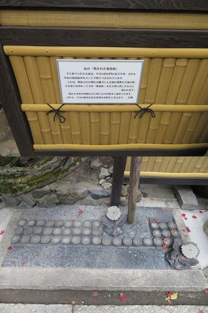 瑞泉寺(中京区)潰された菊家紋瓦