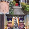 Photos: 瑞泉寺(中京区)引導地蔵尊