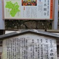 Photos: 三井寺(園城寺。大津市)水観寺