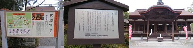 三井寺(園城寺。大津市)釈迦堂