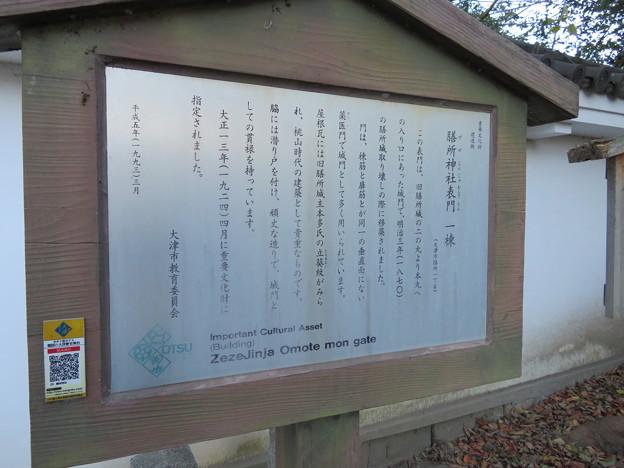 膳所神社(大津市)移築本丸大手門