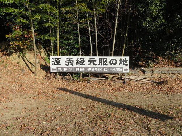 源義経元服の地(竜王町)