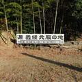 写真: 源義経元服の地(竜王町)