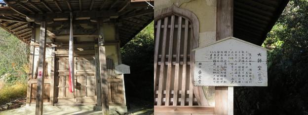 Photos: 桑實寺(近江八幡市)大師堂