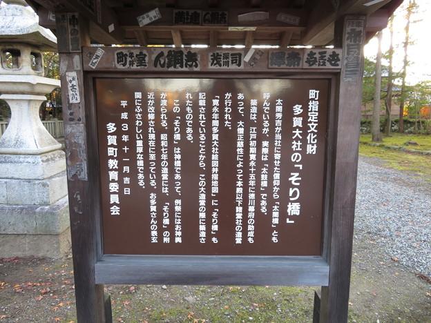 多賀大社(犬上郡多賀町)太閤橋