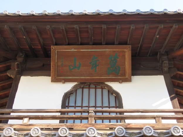 長松院(彦根市)山門・扁額