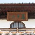 写真: 長松院(彦根市)山門・扁額