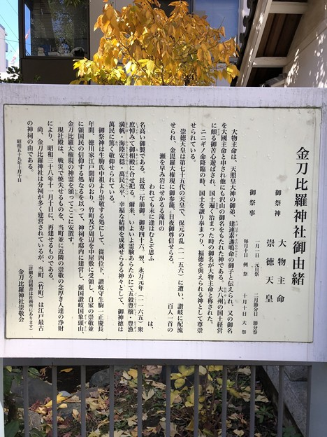 竹町金刀比羅神社(台東区台東)