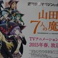 山田くんと7人の魔女 2015年春 放送開始
