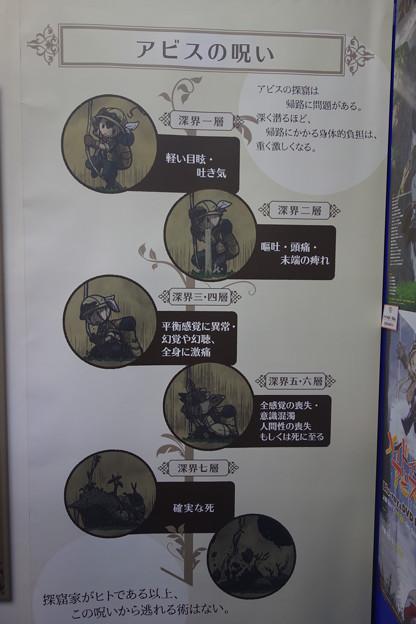 Photos: アビスの呪い