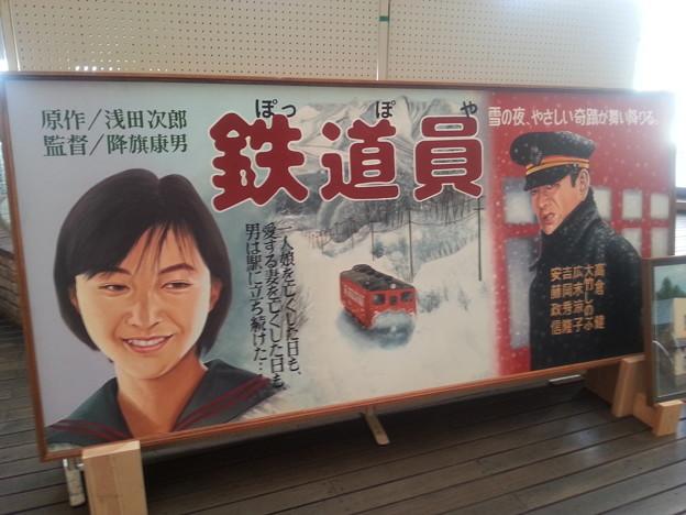 鉄道員(ぽっぽや) 映画看板