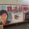 Photos: 鉄道員(ぽっぽや) 映画看板