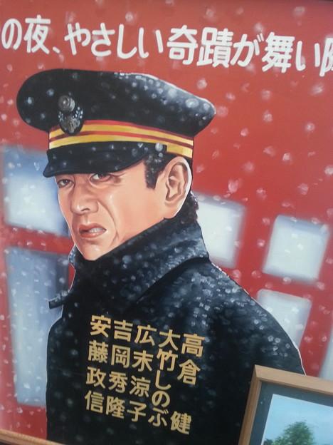 高倉健さんを渋く描かれてる
