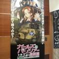 Photos: ガルパン最終章 第1話 新宿バルト9 絶賛上映中