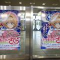 Photos: コミケ93 国際展示場 カードキャプター さくら ポスター