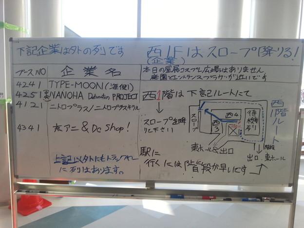 コミケ93 待機列図 特にTYPE-MOONブースはめっちゃ混んでたw