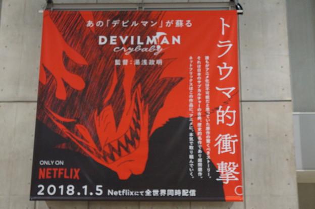Photos: コミケ93 DEVILMAN crybaby 大型タペストリー