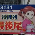 Photos: コミケ93 NBCブース ごちうさ メグちゃん 待機列看板