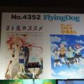 Photos: コミケ93 flying DOG ネット充のススメ ラーメン大好き小泉さん