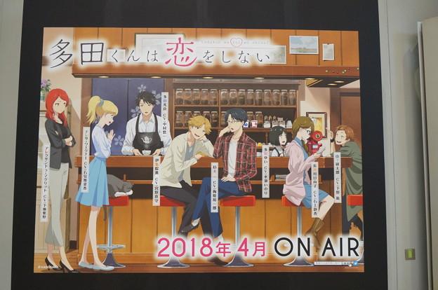 Photos: コミケ93  多田くんは恋をしない 壁面広告