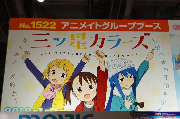 写真: コミケ93 アニメイトブース  三ツ星カラーズ