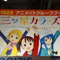 Photos: コミケ93 アニメイトブース  三ツ星カラーズ