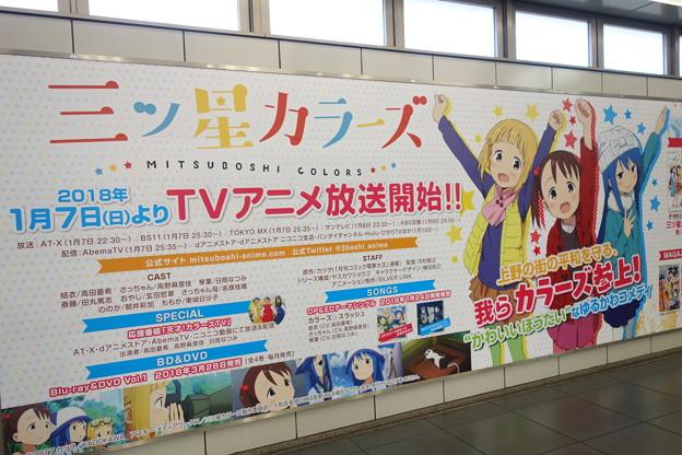 三ツ星カラーズ 2018年1月8日よりTVアニメ放送開始!