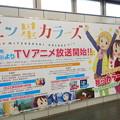 Photos: 三ツ星カラーズ 2018年1月8日よりTVアニメ放送開始!