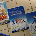 Photos: コミケ93 国際展示場駅 宇宙よりも遠い場所 壁面広告