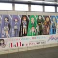 Photos: コミケ93 国際展示場駅 メルヘンメドヘン 壁面広告