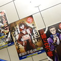 Photos: コミケ93 国際展示場駅 TVアニメ 殺戮の天使  宣伝ポスター2