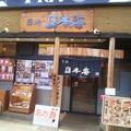 Photos: ニューゲーム 聖地巡礼 居酒屋 太平洋