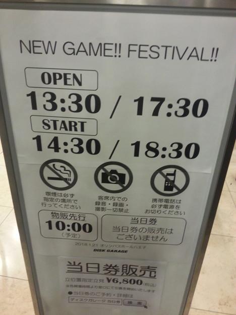 NEW GAME!! FESTIVAL!! 夜の部 参加します