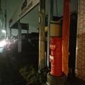 Photos: 神奈川県海老名市 望地 中古車屋前丸ポスト